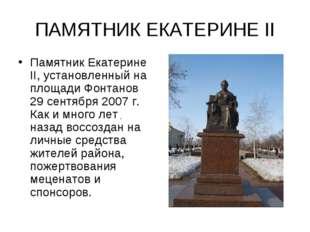 ПАМЯТНИК ЕКАТЕРИНЕ II Памятник Екатерине II, установленный на площади Фонтано