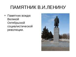 ПАМЯТНИК В.И.ЛЕНИНУ Памятник вождю Великой Октябрьской социалистической револ