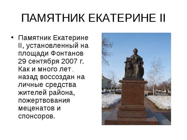 ПАМЯТНИК ЕКАТЕРИНЕ II Памятник Екатерине II, установленный на площади Фонтано...