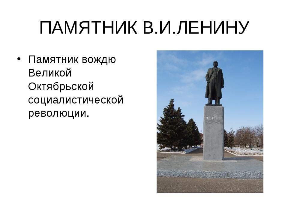 ПАМЯТНИК В.И.ЛЕНИНУ Памятник вождю Великой Октябрьской социалистической револ...