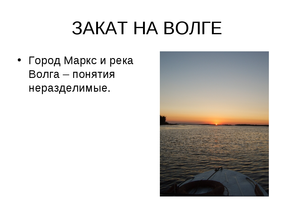 ЗАКАТ НА ВОЛГЕ Город Маркс и река Волга – понятия неразделимые.