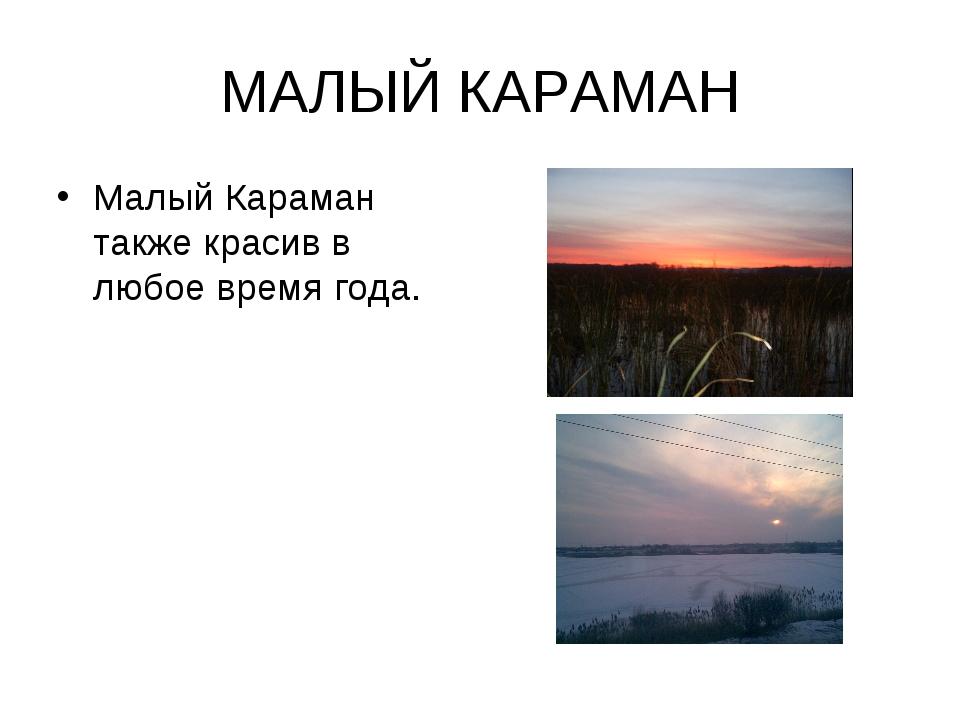 МАЛЫЙ КАРАМАН Малый Караман также красив в любое время года.