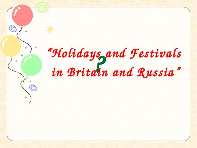 """? """"Holidays and Festivals in Britain and Russia"""""""