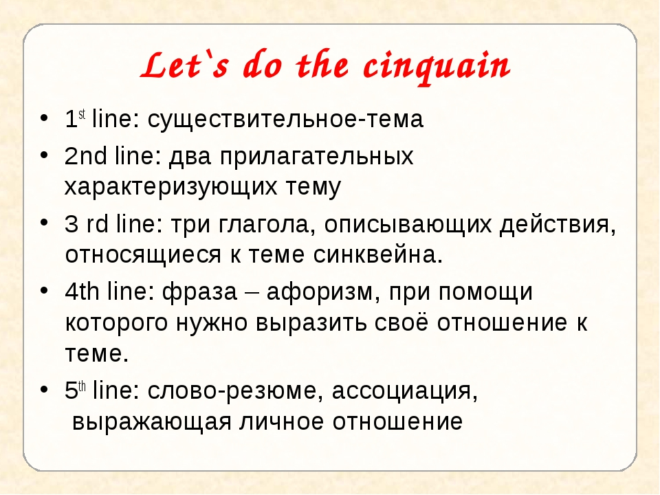 Let`s do the cinquain 1st line: существительное-тема 2nd line: два прилагате...