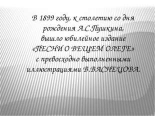 В 1899 году, к столетию со дня рождения А.С.Пушкина, вышло юбилейное издание