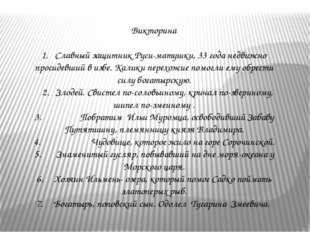 Викторина 1. Славный защитник Руси-матушки, 33 года недвижно просидевший в из
