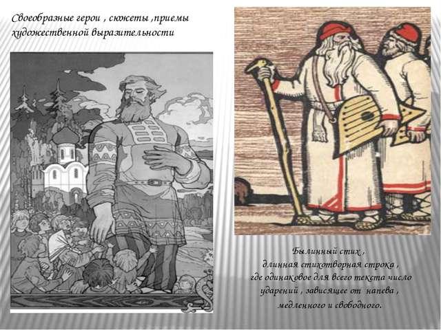 Своеобразные герои , сюжеты ,приемы художественной выразительности Былинный с...