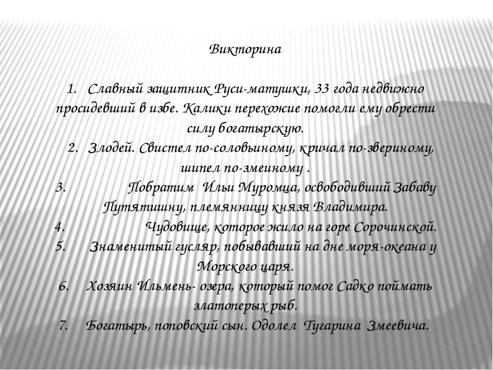 Викторина 1. Славный защитник Руси-матушки, 33 года недвижно просидевший в из...