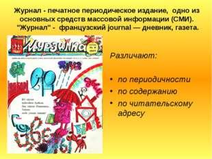Журнал - печатное периодическое издание, одно из основных средств массовой ин