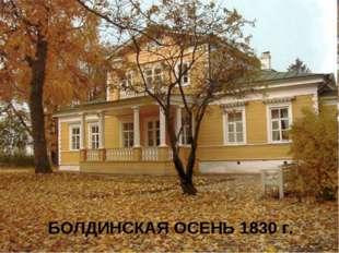 БОЛДИНСКАЯ ОСЕНЬ 1830 г.