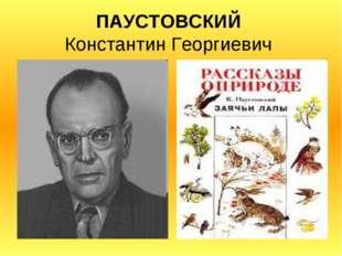 ПАУСТОВСКИЙ Константин Георгиевич