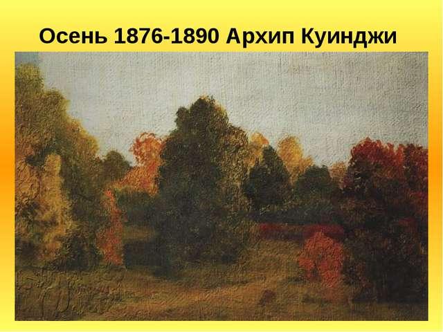 Осень 1876-1890 Архип Куинджи