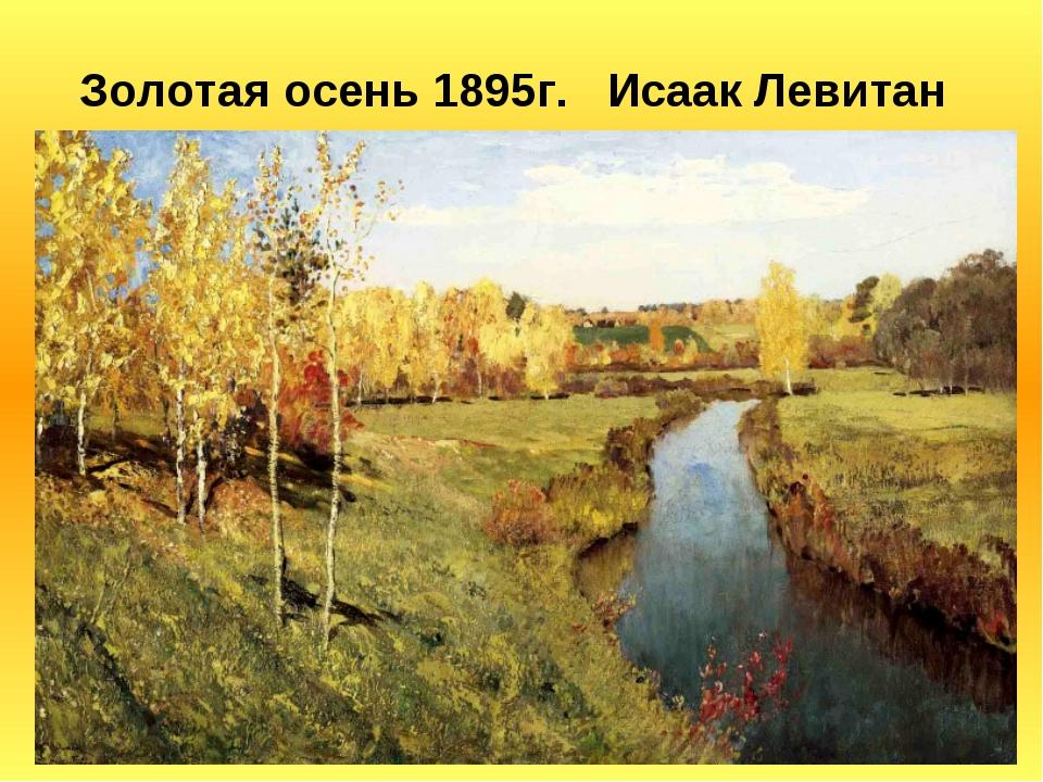Золотая осень 1895г. Исаак Левитан