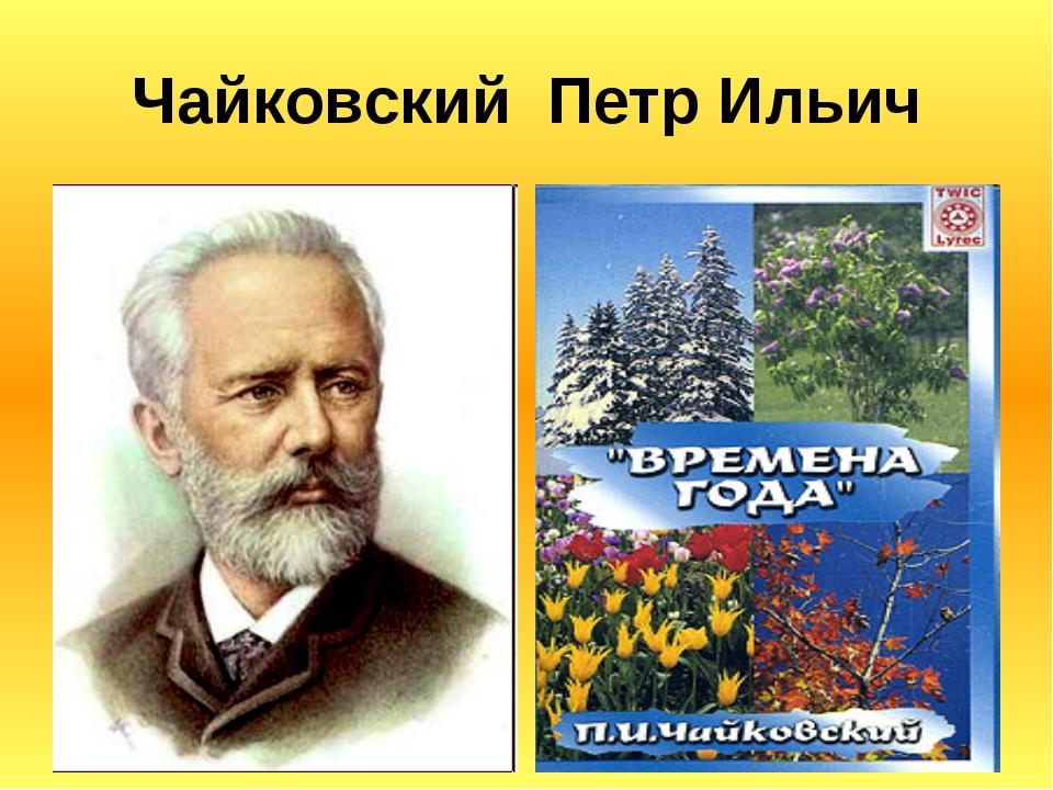 Петр Чайковский  биография фото творчество личная