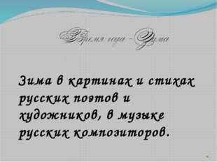 Зима в картинах и стихах русских поэтов и художников, в музыке русских композ