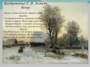 Кондратенко Г. П. Зимний вечер Тускло месяц дальний светит сквозь туманы, И л