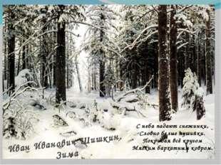 Иван Иванович Шишкин. Зима С неба падают снежинки, Словно белые пушинки. Покр