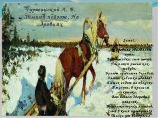 Туржанский Л. В. Зимний пейзаж. На дровнях Зима!.. Крестьянин, торжествуя, На