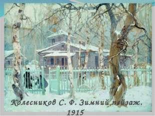Колесников С. Ф. Зимний пейзаж. 1915