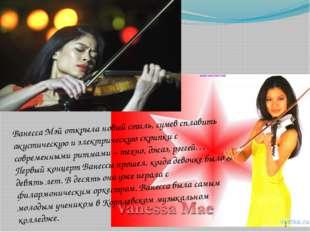 Ванесса Мэй открыла новый стиль, сумев сплавить акустическую и электрическую