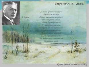 Саврасов А. К. Зима. Зимним холодом пахнуло На поля и на леса. Ярким пурпуром