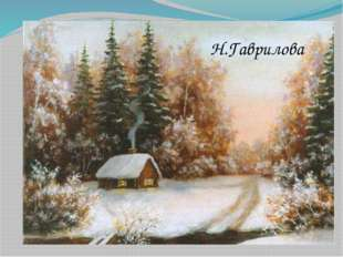 Н.Гаврилова