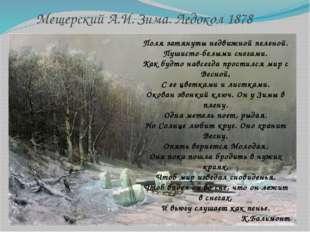 Мещерский А.И. Зима. Ледокол 1878 Поля затянуты недвижной пеленой. Пушисто-бе
