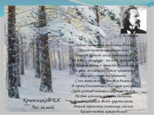 Крыжицкий К.Я. Лес зимой Светло-пушистая снежинка белая, Какая чистая, какая