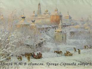 Дубовской Н.Н. В обители. Троице-Сергиева лавра 1917