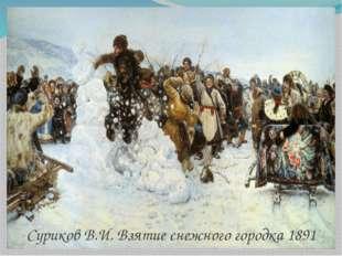 Суриков В.И. Взятие снежного городка 1891