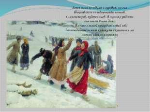 Хотя зима холодная и суровая, но она вдохновляла на творчество поэтов, композ