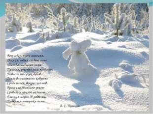 Вот север, тучи нагоняя, Дохнул, завыл - и вот сама Идет волшебница зима. При