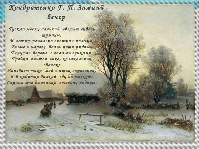 Кондратенко Г. П. Зимний вечер Тускло месяц дальний светит сквозь туманы, И л...