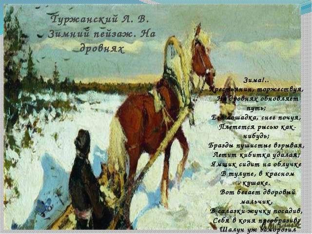 Туржанский Л. В. Зимний пейзаж. На дровнях Зима!.. Крестьянин, торжествуя, На...