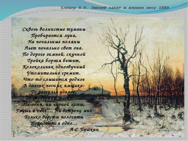 Клевер Ю.Ю. Зимний закат в еловом лесу 1889 Сквозь волнистые туманы Пробирает...