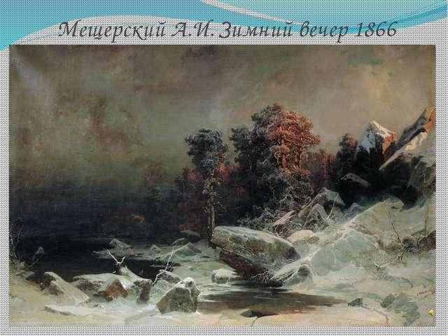 Мещерский А.И. Зимний вечер 1866