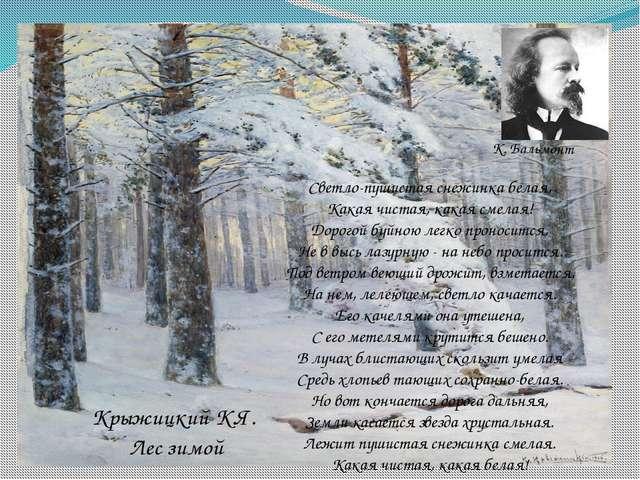 Крыжицкий К.Я. Лес зимой Светло-пушистая снежинка белая, Какая чистая, какая...