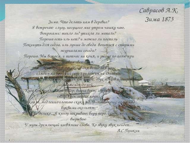 Саврасов А.К. Зима 1873 Зима. Что делать нам в деревне? Я встречаю слугу, нес...