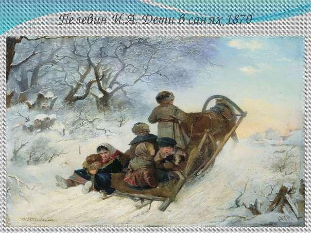 Пелевин И.А. Дети в санях 1870