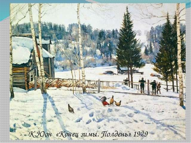 К.Юон «Конец зимы. Полдень» 1929