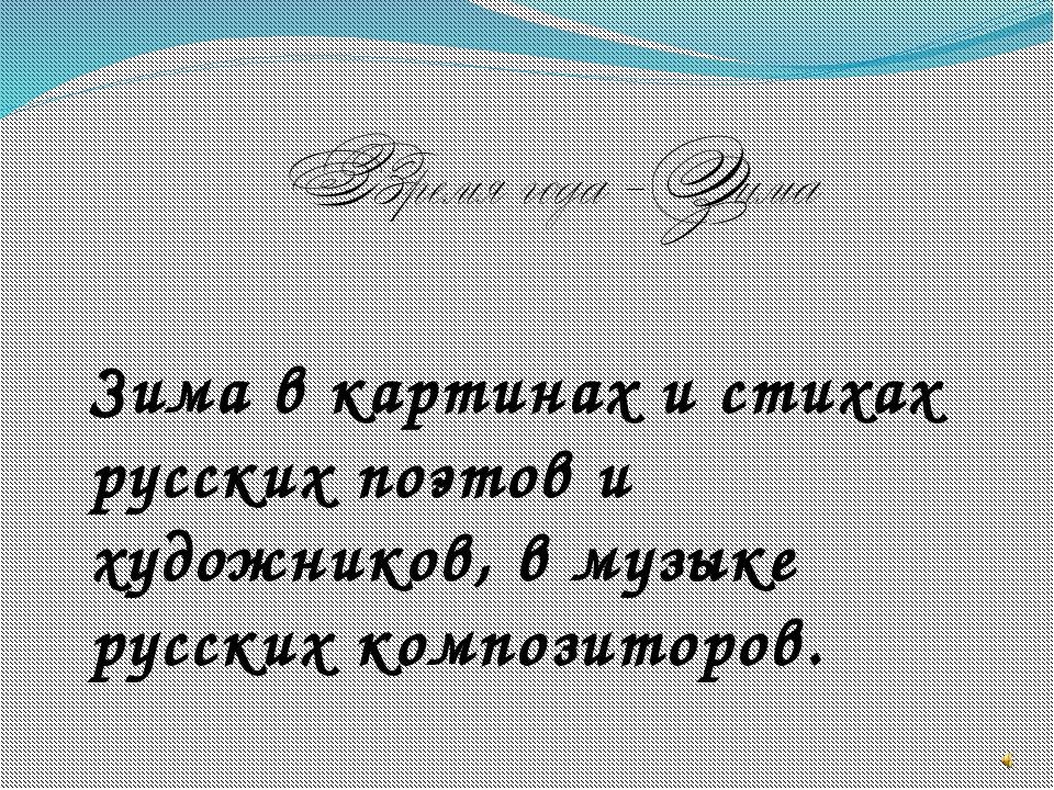 Зима в картинах и стихах русских поэтов и художников, в музыке русских композ...