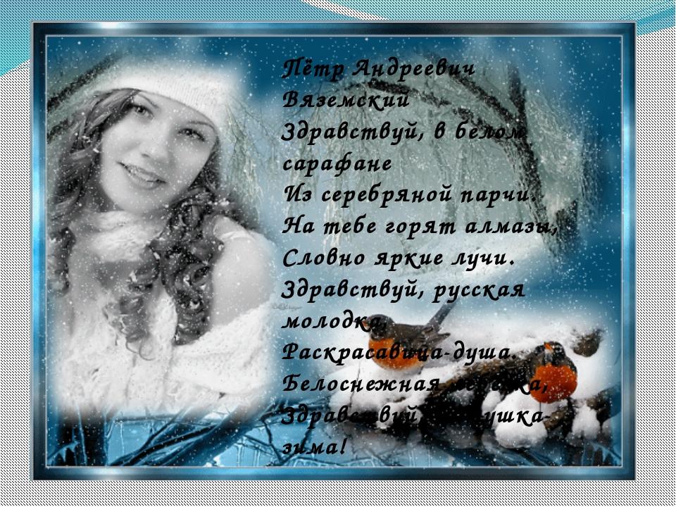 Пётр Андреевич Вяземский Здравствуй, в белом сарафане Из серебряной парчи. На...