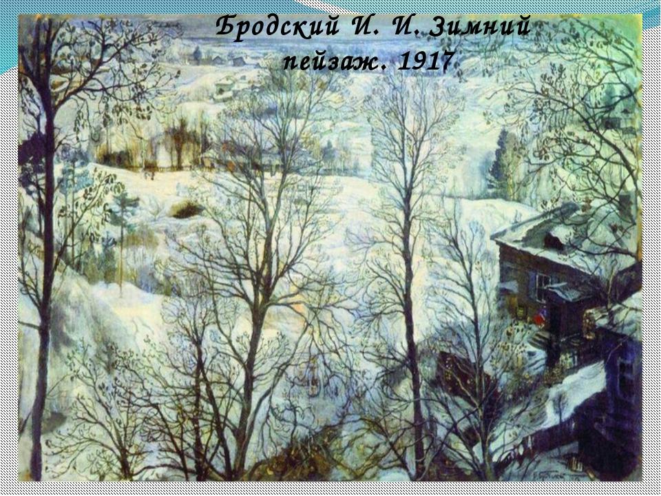 Бродский И. И. Зимний пейзаж. 1917