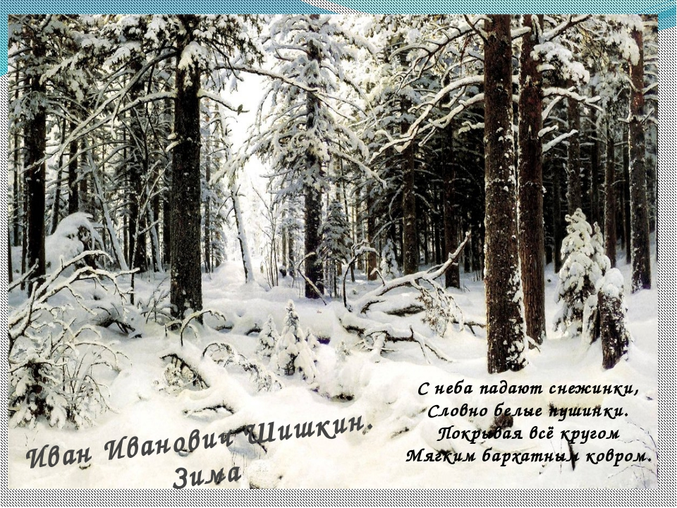 Иван Иванович Шишкин. Зима С неба падают снежинки, Словно белые пушинки. Покр...