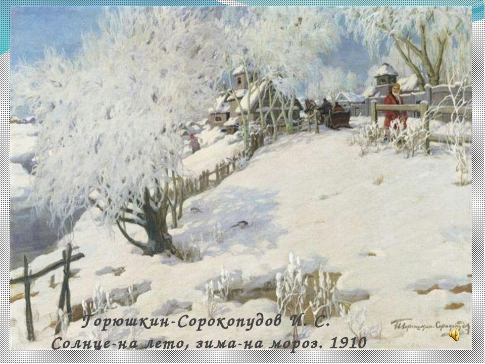 Горюшкин-Сорокопудов И. С. Солнце-на лето, зима-на мороз. 1910