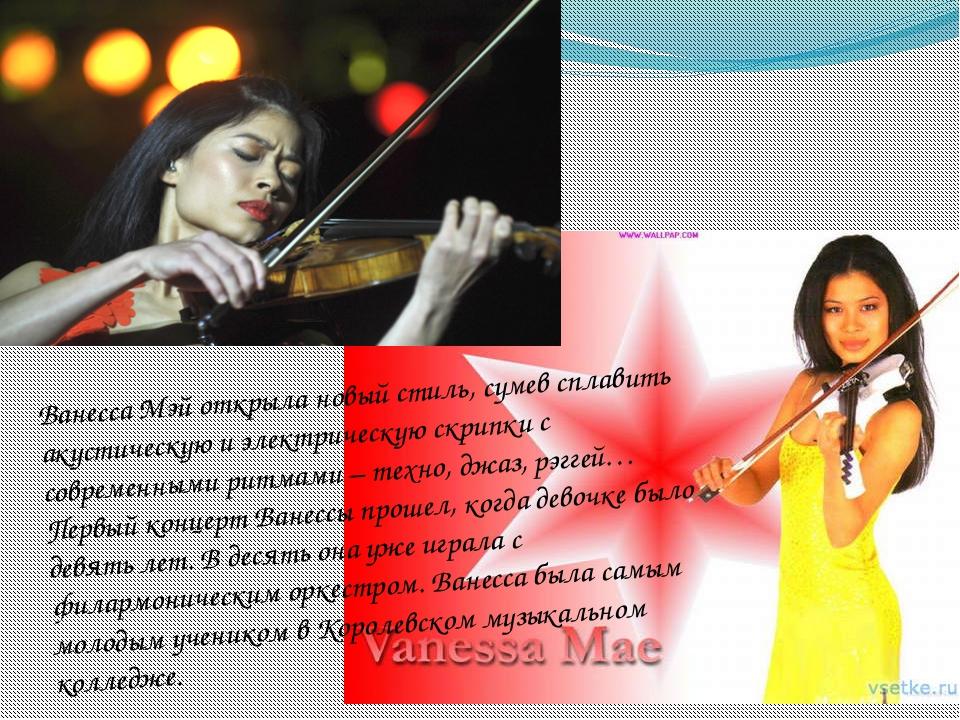 Ванесса Мэй открыла новый стиль, сумев сплавить акустическую и электрическую...