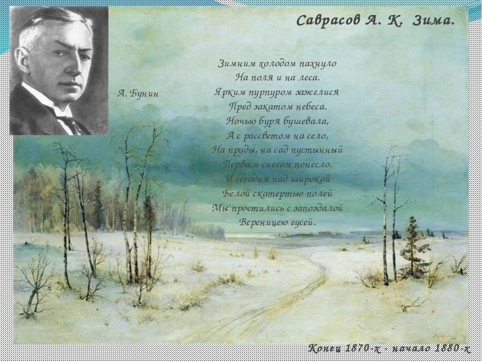 Саврасов А. К. Зима. Зимним холодом пахнуло На поля и на леса. Ярким пурпуром...