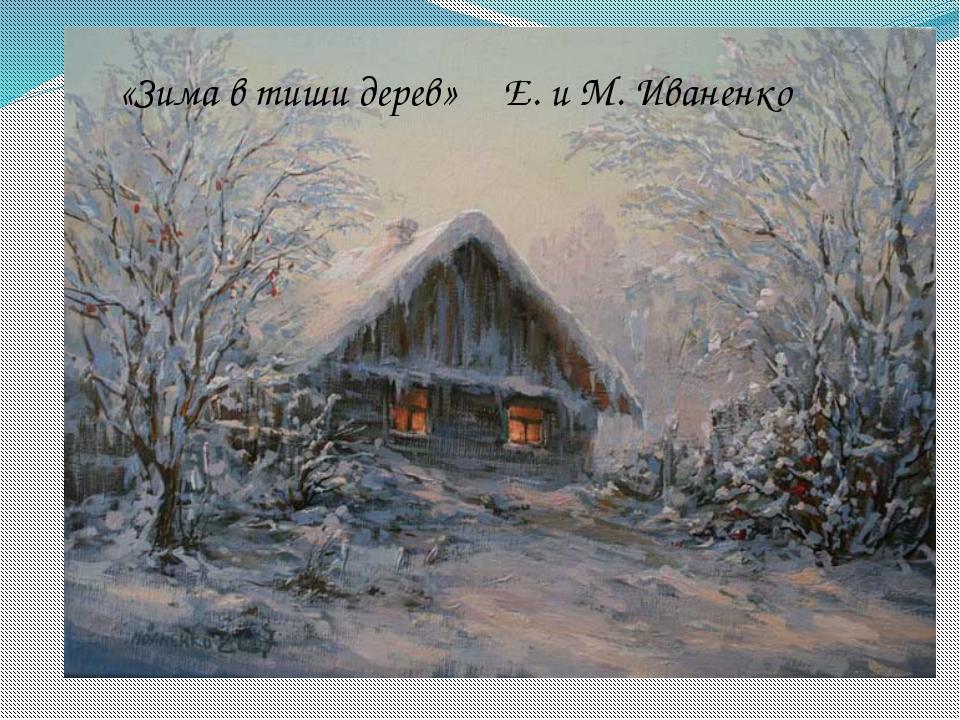 «Зима в тиши дерев» Е. и М. Иваненко