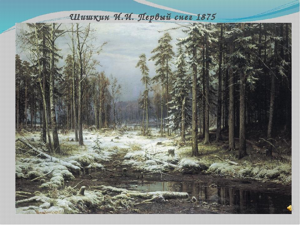 Шишкин И.И. Первый снег 1875