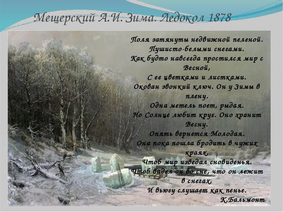 Мещерский А.И. Зима. Ледокол 1878 Поля затянуты недвижной пеленой. Пушисто-бе...